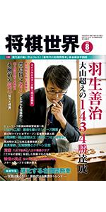 将棋世界2019年8月号
