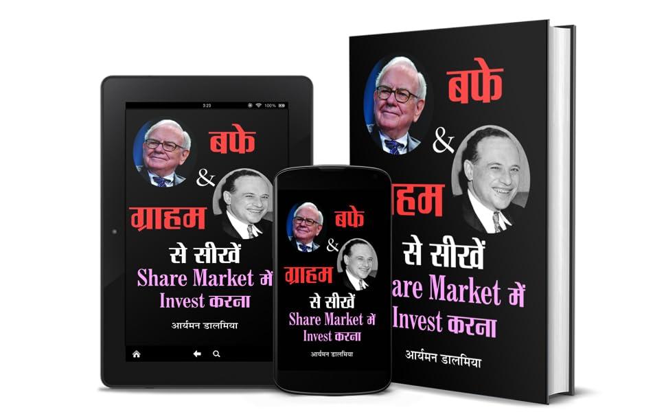 Buffett & Graham Se Seekhen Share Market Mein By Aryaman Dalmia