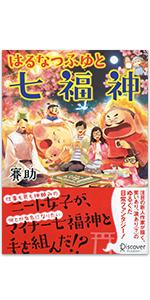 はるなつふゆと七福神 (ディスカヴァー文庫)