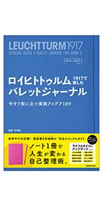 ロイヒトトゥルム1917で楽しむバレットジャーナル、ロイヒトトゥルム、ロイヒトトゥルム1917、バレットジャーナル、平和堂、日本手帖の会、ノート、手帳、文具、文房具、実務教育出版、ライダーキャロル