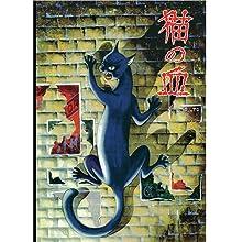 「猫の血」のカラー扉