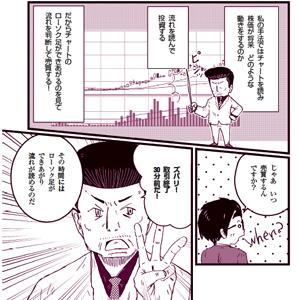 1億円株塾2