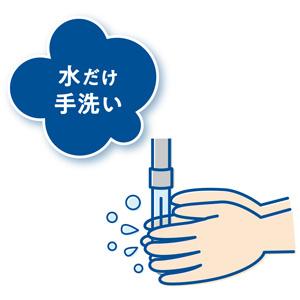 水だけ手洗い