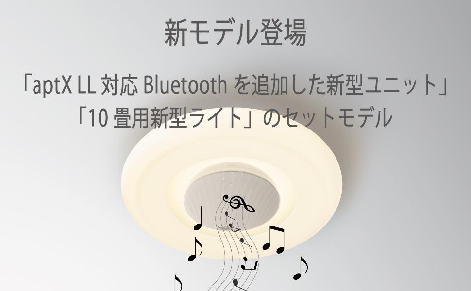 マルチファンクションライト、Bluetooth、シーリングライト、アマゾンエコー、スピーカー、スマートリモコン、家電操作