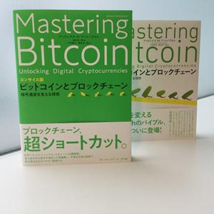 ビットコインとブロックチェーン コンサイス版