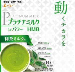 動く チカラ 力 ロイシン HMD 必須アミノ酸 カルシウム ビタミンD 抹茶ミルク