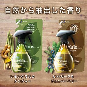 自然から抽出した香り