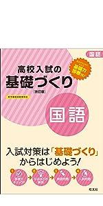 高校入試の基礎づくり国語