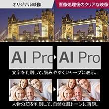 さまざまな映像ジャンルをAIが自動認識し、適した画質へと自動変換