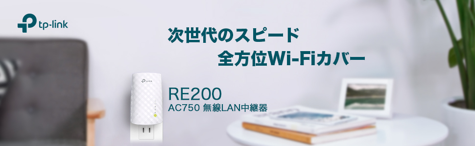 RE200