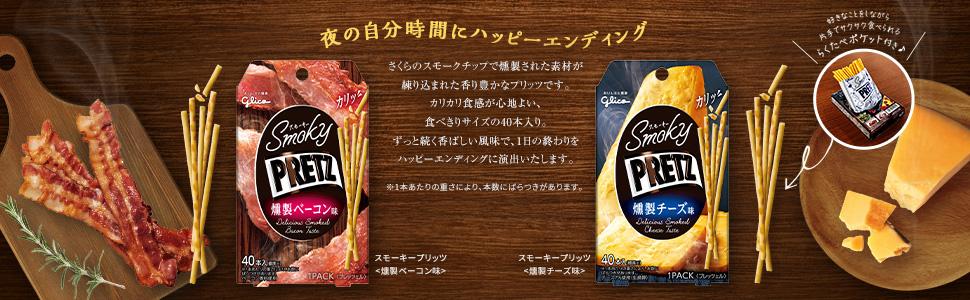 さくらのスモークチップで燻製された素材が練り込まれた香り豊かなスモーキープリッツが新発売