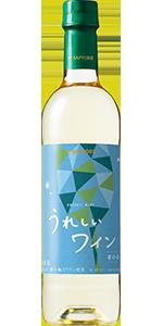 うれしいワイン〈辛口・白〉