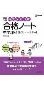 実力メキメキ合格ノート 中学理科[物質・エネルギー]