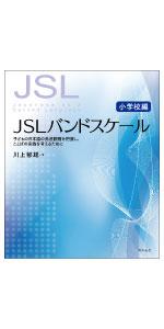 日本語、バンドスケール