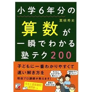 塾テク200