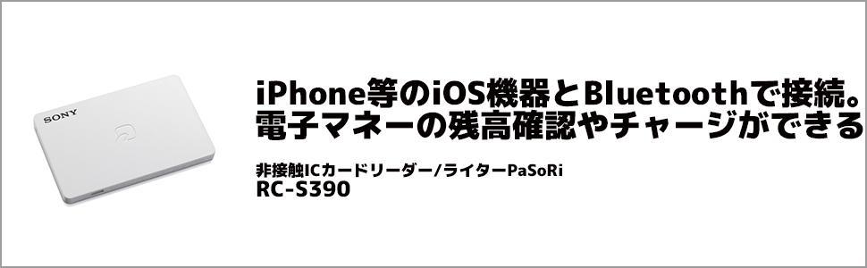iPhone等のiOS機器とBluetoothで接続。 電子マネーの残高確認やチャージができる