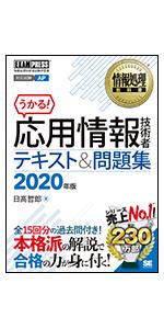 応用情報技術者 テキスト&問題集 2020年版