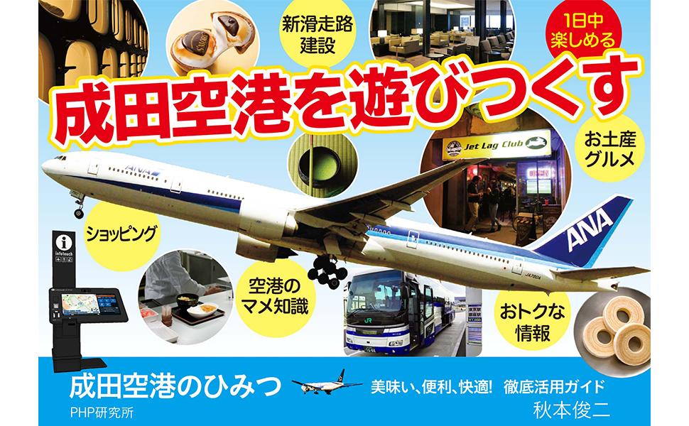 成田空港 ひみつ 遊び 飛行機 滑走路 土産 グルメ