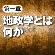目次 地政学 リアリズム 東アジア 国家 国際情勢 大陸国家 半島国家 島国 イデオロギー シーパワー ランドパワー 米国 中国 朝鮮半島 日本 韓国併合 冷戦 民主化 統一朝鮮 韓国 北朝鮮 リベラ