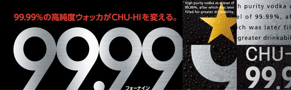99.99%の高純度ウォッカがCHU-HIを変える。【サッポロ チューハイ 99.99〈フォーナイン〉】