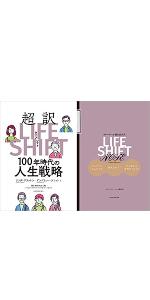 【Amazon.co.jp 限定】ライフシフトノートつき 超訳ライフシフト(LIFE SHIFT)