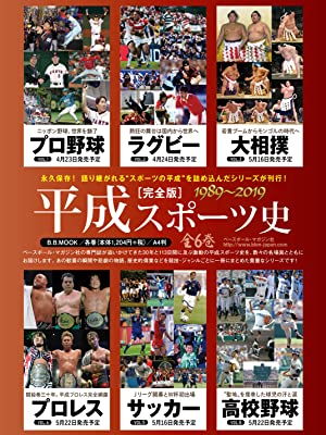 平成 スポーツ