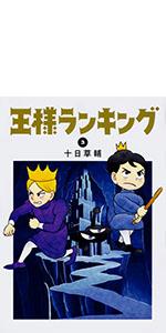 王様ランキング 3 (ビームコミックス)