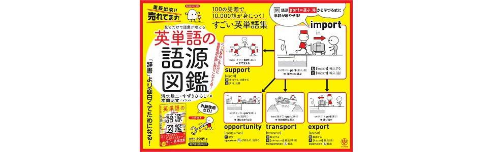 語源図鑑POP