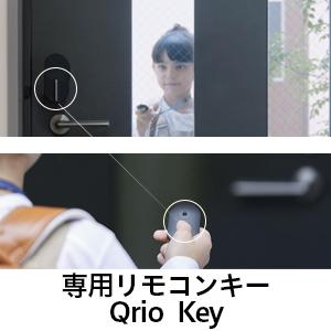 Qrio, qrio lock, kyurio, キュリオ, クリオ, smartlock, スマートキー、スマートロック, オートロック, Qrio Key, キーフォブ, カギ, 鍵, 紛失