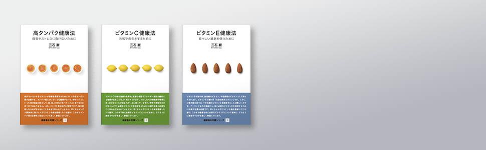 健康基本知識シリーズ タンパク ビタミンC ビタミンE