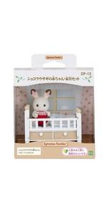 シルバニアファミリー 人形・家具セット ショコラウサギの赤ちゃん・家具セット DF-13