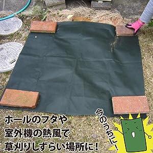 防草シート アストロ 雑草対策 園芸 プロ