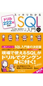 SQL2版