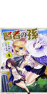 賢者の孫 (4) (角川コミックス・エース)