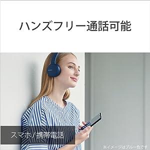 ハンズフリー通話対応   スマートフォンやiPhone、携帯電話でのハンズフリー通話が可能。