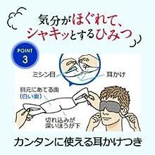 (3)カンタンに使える耳かけつき