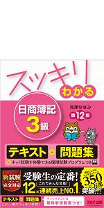 スッキリわかる 日商簿記3級 第12版