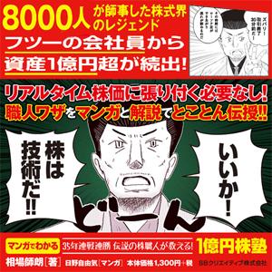 1億円株塾1