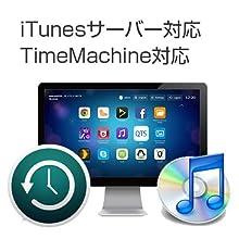 iTunesサーバー対応。Macユーザーにもおすすめ