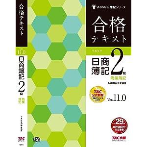 合格テキスト 日商簿記2級 商業簿記 Ver.11.0