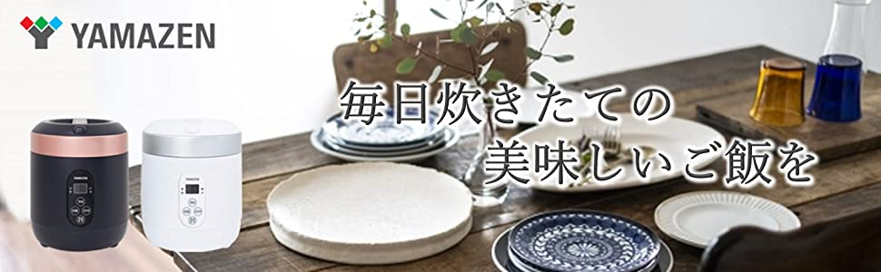 [山善] 炊飯器 0.5~1.5合 ひとり暮らし用 マイコン式 小型 ミニライスクッカー おかゆモード搭載 保温 予約機能