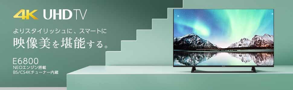 ハイセンス 50V型 4Kチューナー内蔵液晶テレビ NEOエンジン搭載 HDR対応 -外付けHDD録画対応(W裏番組録画)/メーカー3年保証 E6800