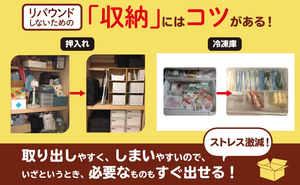片づけ 石阪京子 3日片づけ 収納 冷蔵庫 リバウンド 整理 断捨離