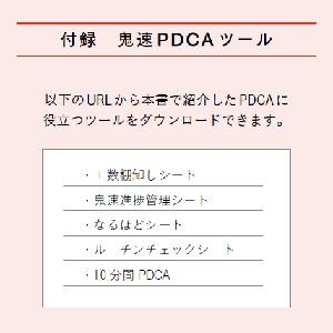 鬼速 PDCA