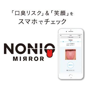 WEBコンテンツ「NONIO MIRROR」