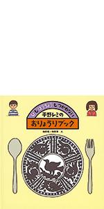 平野レミのおりょうりブック―ひも ほうちょうも つかわない  平野レミ おりょうりブック 料理 絵本
