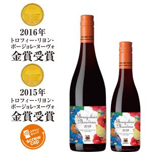 アサヒ お酒 酒 ワイン アンリ・フェッシ ボージョレ・ヌーヴォ 750ml 375ml 2019 2019年 解禁 赤
