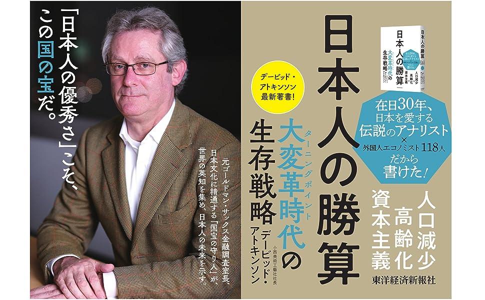 日本人の勝算 デービッド・アトキンソン 東洋経済 アナリスト 観光 エコノミスト 人口減少 高齢化 海外市場 人材育成 生産性 資本主義 最低賃金 東洋経済オンライン 連載 輸出 デフレ圧力