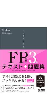 スッキリわかる FP技能士3級 2019-2020年