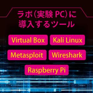 ラボ(実験PC)に導入するツール